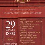 """До Міжнародного дня музики камерний хор """"Кантус"""" виступить у Закарпатській обласній філармонії"""