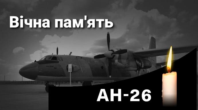 Список загиблих в катастрофі літака Ан-26 Повітряних сил ЗСУ