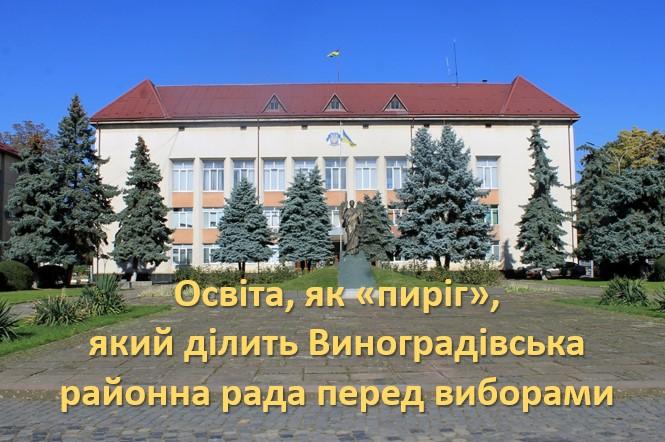 Виноградівська райрада знов спровокувала освітній скандал через політичну узурпацію ще двох шкіл