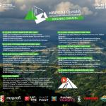 У перший день жовтня в Ужгороді стартує Карпатський гірський міжнародний кінофестиваль
