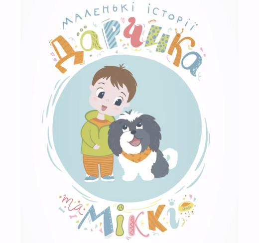 В Мукачеві презентують перший мультсеріал для дітей створений на Закарпатті