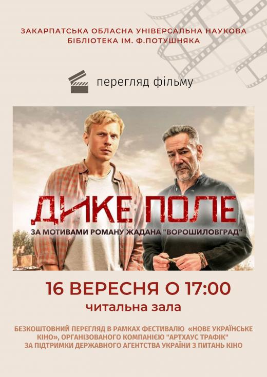 """Ужгородці зможуть безкоштовно переглянути фільм """"Дике поле"""""""