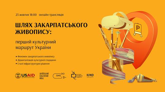 Культурний маршрут «Шлях Закарпатського живопису» представлять в Ужгороді