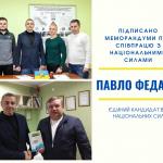 Павло Федака підписав Меморандуми про співпрацю з представниками національних сил в Ужгородській міськраді (фото)
