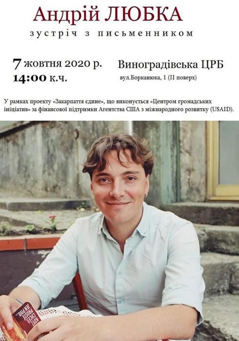 Завтра у Виноградівській районній бібліотеці відбудеться зустріч з письменником Андрієм Любкою