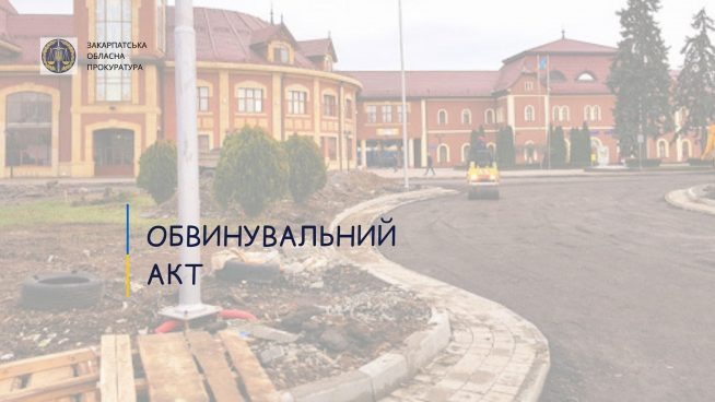 Реконструкція площі Кирпи в Ужгороді: прокуратура скерувала до суду обвинувальний акт