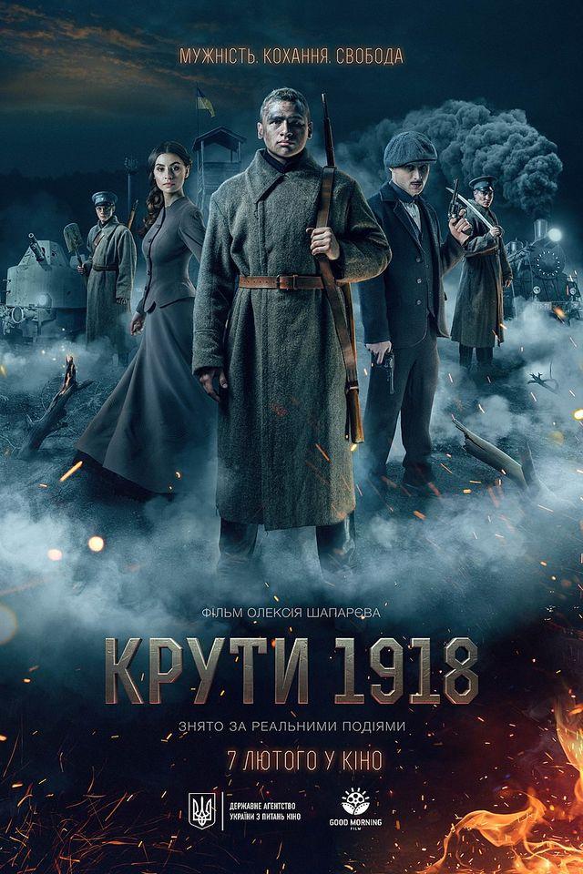 """Закарпатська обласна бібліотека запрошує на перегляд фільму """"Крути 1918"""""""
