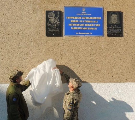В Ужгороді відкрили меморіальну дошку загиблому Герою АТО Давиду Гамсахурдії (фото)
