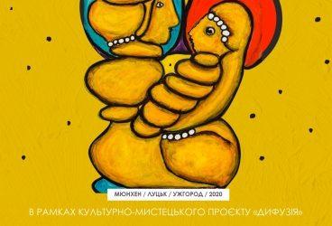 В Ужгороді днями стартує виставка «Космос Емми Андієвської»