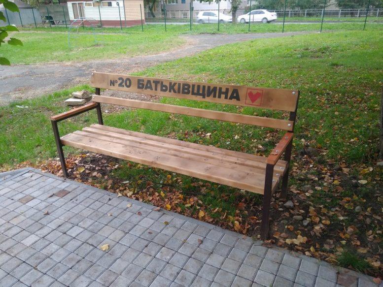 """В Ужгороді """"Батьківщина"""" задобрює виборців пряниками, лавицями та латанням доріг (фото)"""