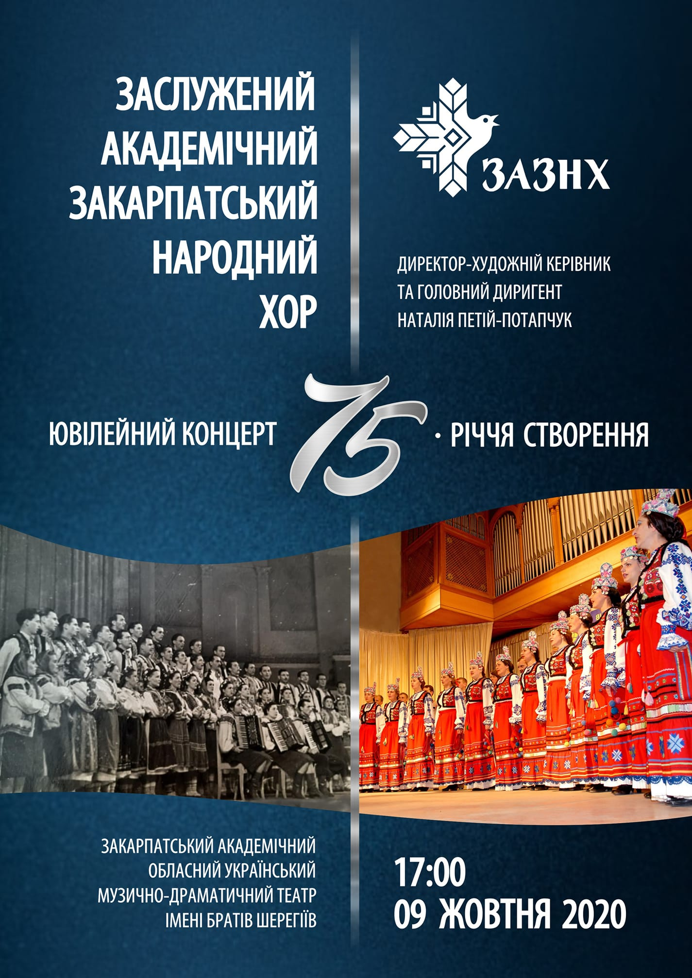 В Ужгороді відбудеться урочистий концерт до 75-річчя Закарпатського народного хору