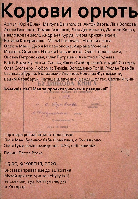"""В ужгородському скансені відкриється виставка у рамках резиденційної програми """"Корови орють"""""""