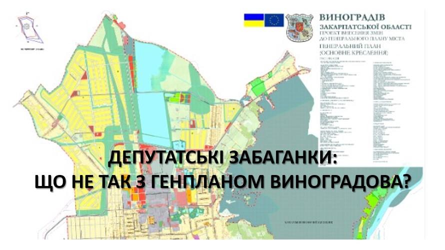 Як у Виноградові зникають «зелені зони» і чому місто не має об'їздної дороги (ВІДЕО, ДОКУМЕНТИ)
