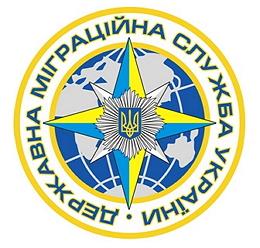 Через посилення карантинних заходів підрозділи міграційної служби в Закарпатській області тимчасово обмежать режим роботи