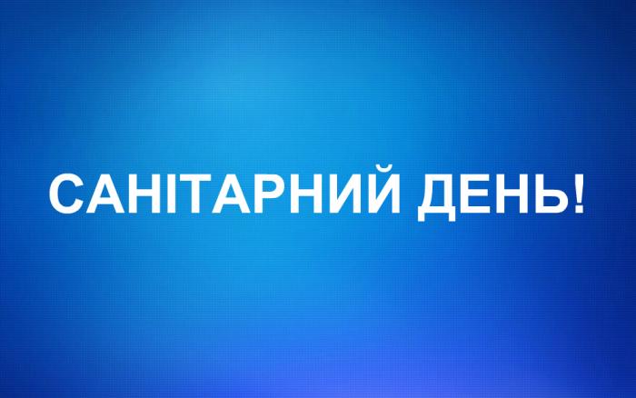 Всі установи, організації та підприємства Ужгорода зобов'язані щотижня проводити санітарний день
