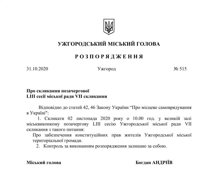 """У понеділок – позачергова, """"коронавірусна"""" сесія Ужгородської міської ради"""