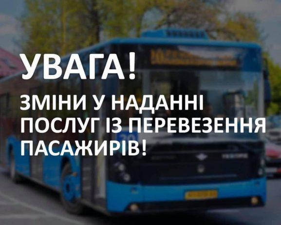 """КП """"Ужгородський муніципальний транспорт"""" звернулося до пасажирів"""