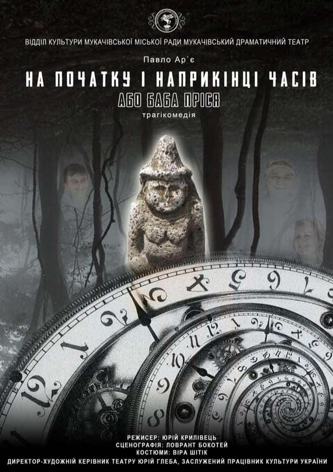 """Незабаром Мукачівський драматичний театр представить прем'єру вистави """"На початку і наприкінці часів, або Баба Пріся"""""""