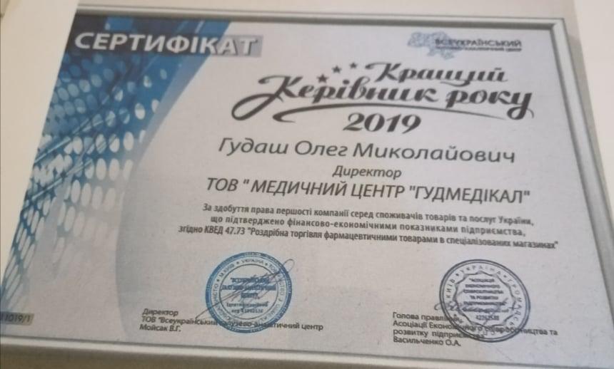 """Хто """"замовив"""" директора медичної фірми """"Гудмедікал"""" Олега Гудаша?"""