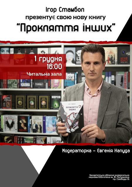"""Містичний трилер """"Прокляття інших"""" представлять у Закарпатській обласній бібліотеці"""