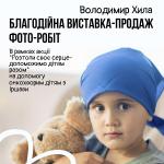 Заради онкохворих діток Іршавщини у Закарпатській обласній бібліотеці влаштують благодійну виставку-ярмарок