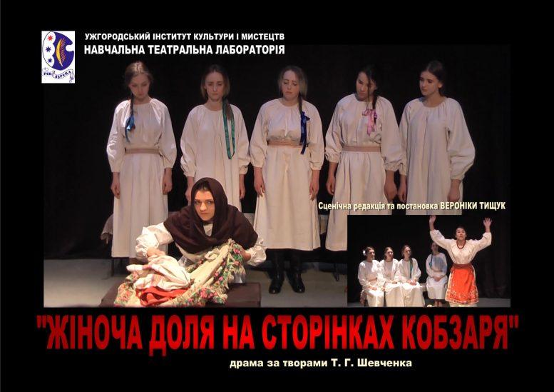 Кращим режисером Відкритого театрального фестивалю визнано Вероніку Тищук, викладача Ужгородського інституту культури і мистецтв