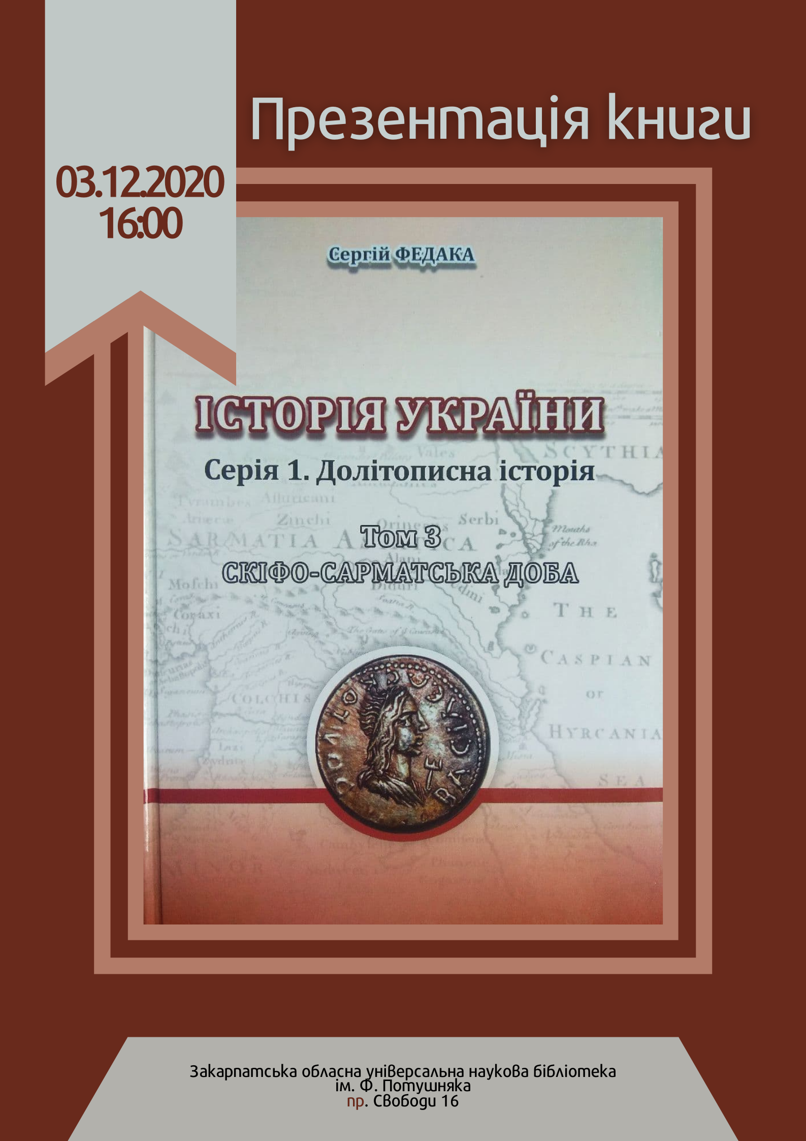 """Третій том """"Історії України"""" Сергія Федаки презентують в Ужгороді"""
