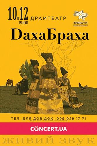 """Гурт """"ДахаБраха"""" у грудні виступить з концертом в Ужгороді"""