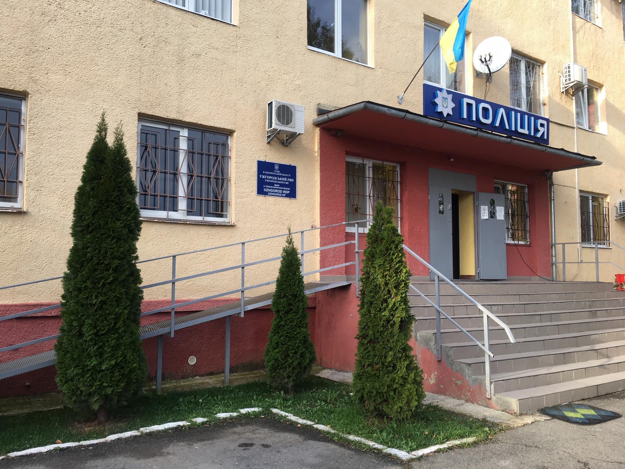 Представники омбудсмана з прав людини виявили низку порушень під час моніторингового візиту до Ужгородського райвідділення поліції