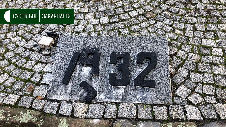Монумент жертвам Голодомору пошкодили в Ужгороді