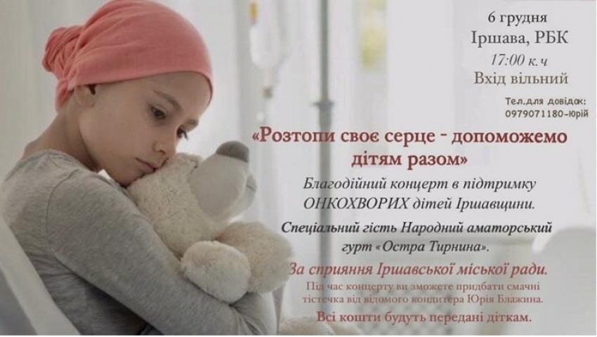 """Благодійна акція """"Розтопи своє серце – допоможемо дітям разом"""" стартувала на Іршавщині"""