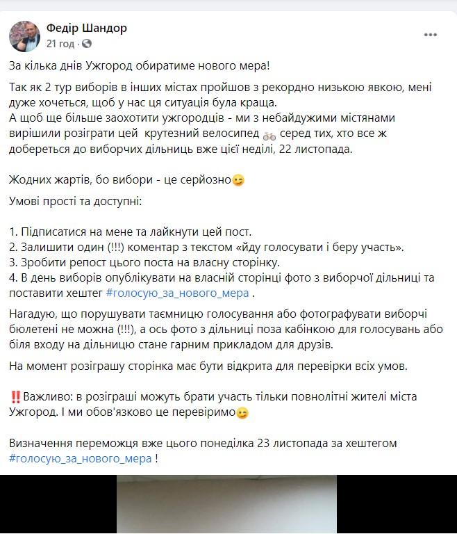 """Ужгородцям пропонують велосипеди, якщо """"проголосують за нового мера"""""""