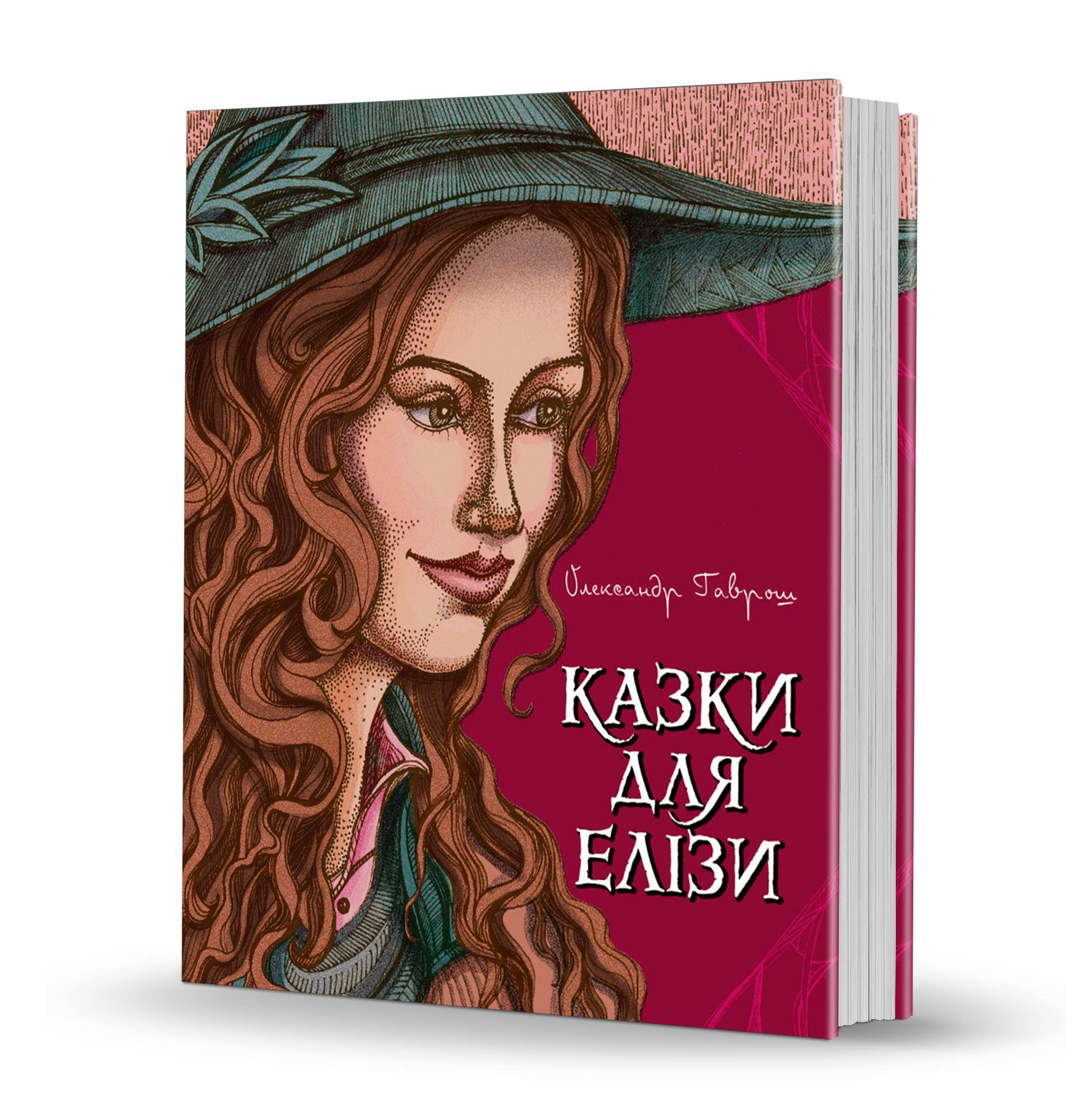 Побачила світ збірка авторських казок закарпатського письменника Олександра Гавроша
