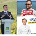 """За допомогою """"Батьківщини"""" та """"ЄС"""" Петров переграв Балогу в новообраній Закарпатській облраді"""