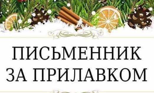 """Сьогодні в Ужгороді розпочинається традиційна передсвяткова акція """"Письменник за прилавком"""""""