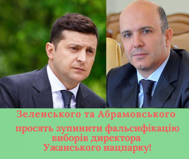 В Ужанському нацпарку повідомили про фальсифікацію конкурсу на посаду директора установи (документ)