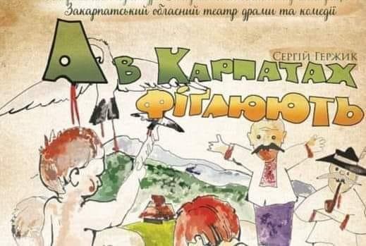 """Театр драми та комедії у Хусті запрошує на прем'єру вистави """"А в Карпатах фіґлюють"""""""