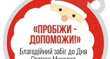 В Ужгороді відбудеться вже традиційний благодійний забіг до дня Святого Миколая
