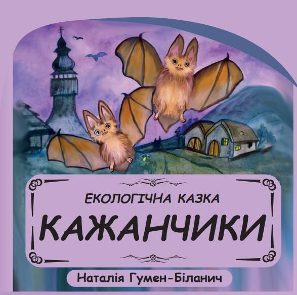 """Екологічну казку """"Кажанчики"""" представлять у Закарпатській обласній бібліотеці"""