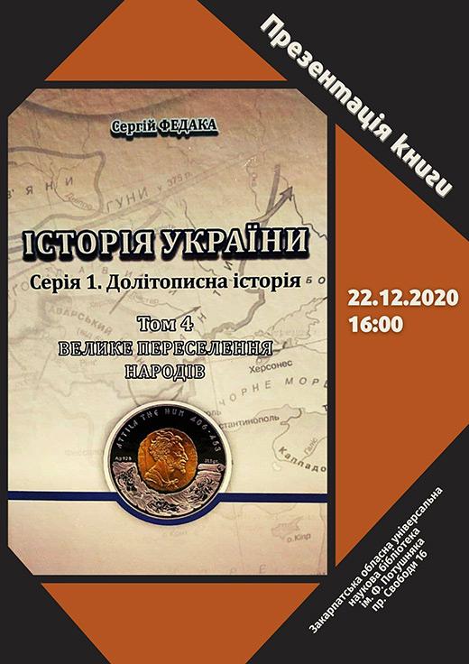 """4-й том """"Історії України"""" Сергія Федаки презентують в Ужгороді"""