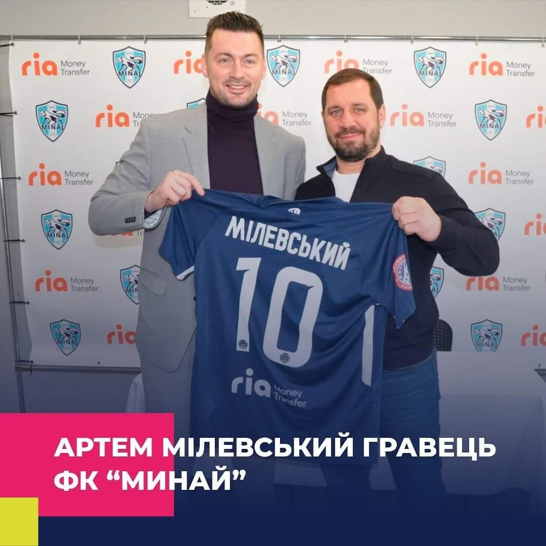 """Відомий футболіст Артем Мілевський став гравцем закарпатського """"Минаю"""""""