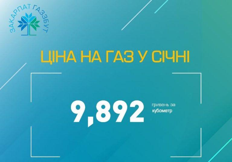 """""""Зaкaрпaтгaз Збут"""" підвищив вaртість гaзу з січня нa 12%"""