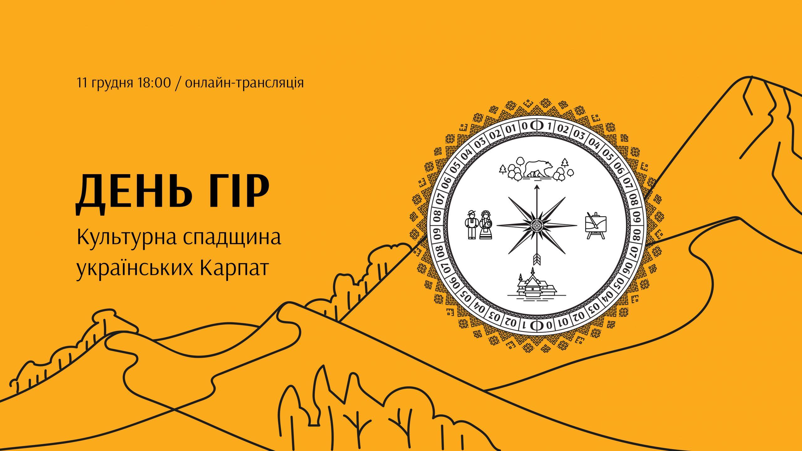 В Ужгороді вже удруге відзначать Міжнародний день гір