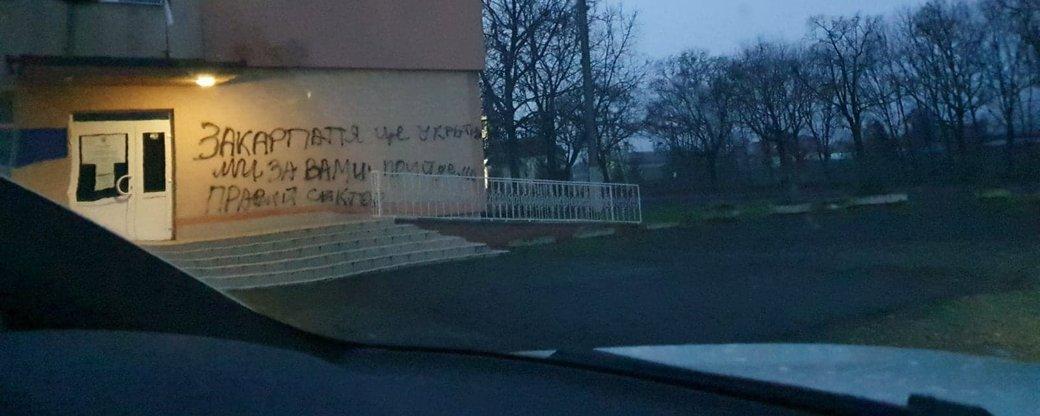 Поліція відкрила справу через антиугорське графіті у селі Пийтерфолво на Закарпатті