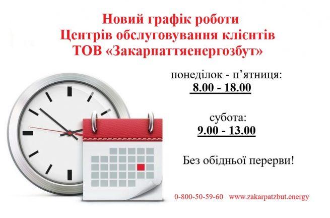 Центри обслуговування клієнтів ТОВ «Закарпаттяенергозбут» працюють без обіду і в суботу!