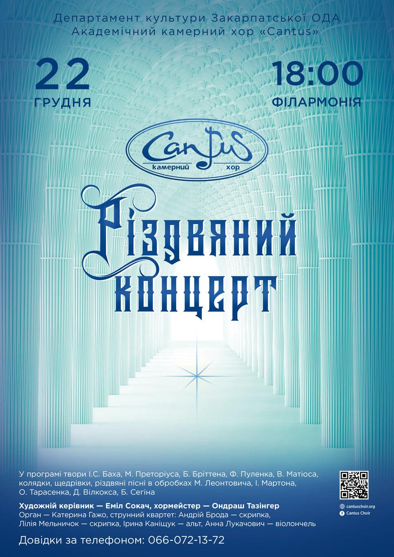 """Камерний хор """"Кантус"""" запрошує ужгородців на Різдвяний концерт"""