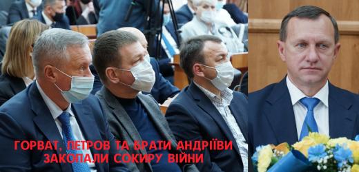 Горват, Петров та брати Андріїви закопали сокиру війни в Ужгородській міськраді (фото)