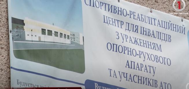 Будівництво спортивно-реабілітаційного центру в Ужгороді на паузі (відео)