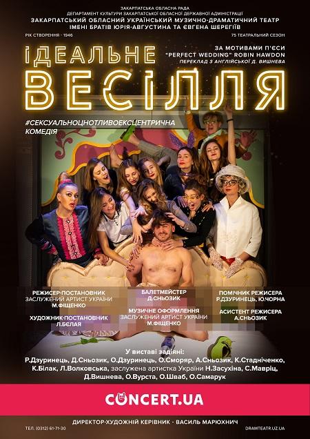 """Закарпатський обласний музично-драматичний театр запрошує на прем'єру англійської комедії """"Ідеальне весілля"""""""