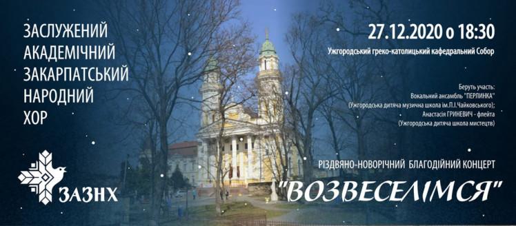 """Закарпатський народний хор дасть благодійний святковий концерт """"Возвеселімся"""""""